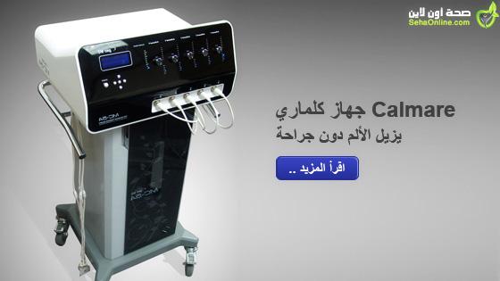 جهاز كلماري Calmare يزيل الألم دون جراحة