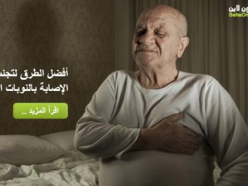 أفضل الطرق لتجنب الإصابة بالنوبات القلبية