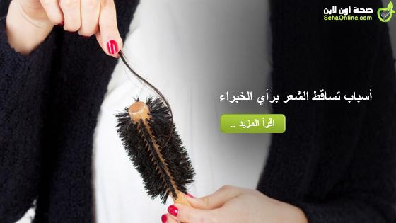 أسباب تساقط الشعر برأي الخبراء