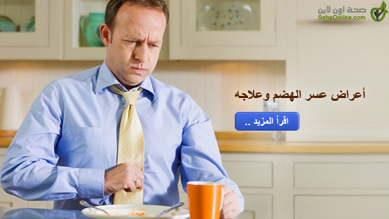 أعراض عسر الهضم وعلاجه