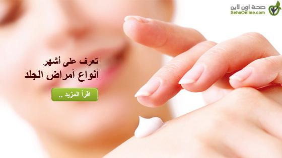تعرف على أشهر أنواع أمراض الجلد