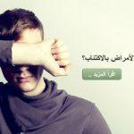كيف تحارب الأمراض بالاكتئاب