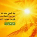 التعرض لأشعة الشمس