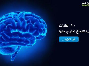 عادات مدمرة للدماغ