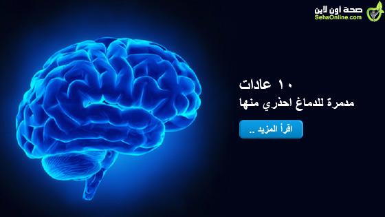 10 عادات مدمرة للدماغ احذري منها
