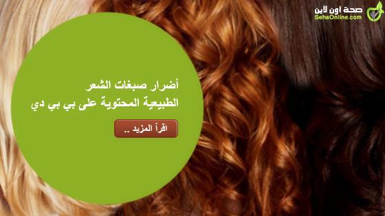 أضرار صبغات الشعر الطبيعية المحتوية على PPD
