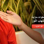 خطوات منزلية لعلاج التهاب اللوز