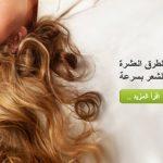 الطرق العشرة لتطويل الشعر