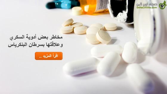 مخاطر بعض أدوية السكري وعلاقتها بسرطان البنكرياس