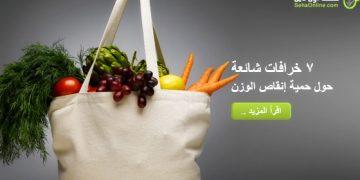 حمية إنقاص الوزن
