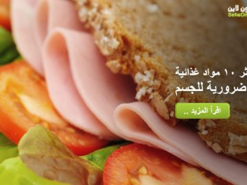 مواد غذائية ضرورية للجسم