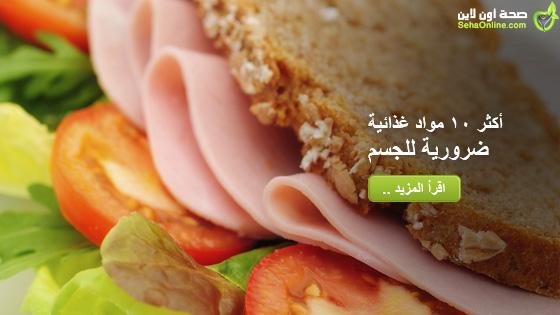 أكثر 10 مواد غذائية ضرورية للجسم