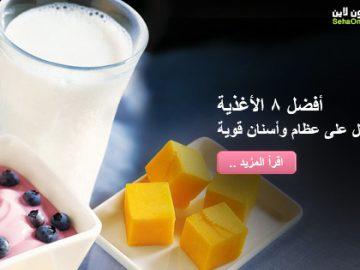 أغذية للحصول على عظام وأسنان قوية