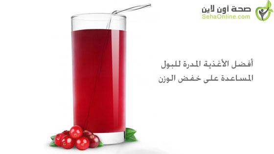أفضل الأغذية المدرة للبول المساعدة على خفض الوزن