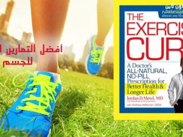 أفضل التمارين الرياضية