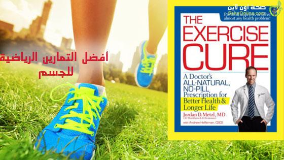 أفضل التمارين الرياضية لجسم أقوى وعمر أطول