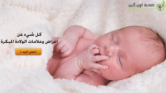 كل شيء عن اعراض الولادة المبكرة