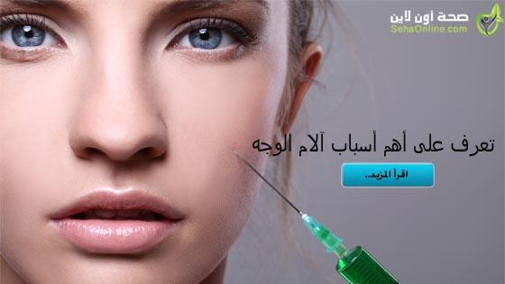 تعرف على أهم أسباب آلام الوجه