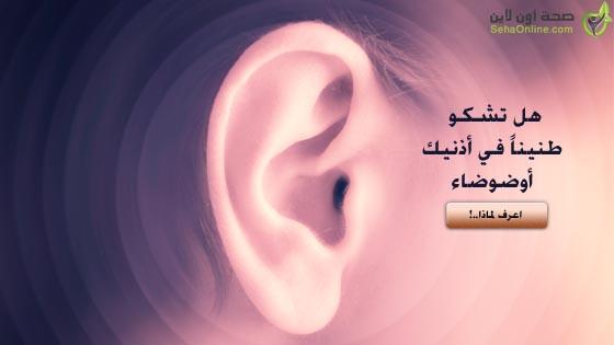 أسباب طنين الاذن وعلاج طنين الأذن