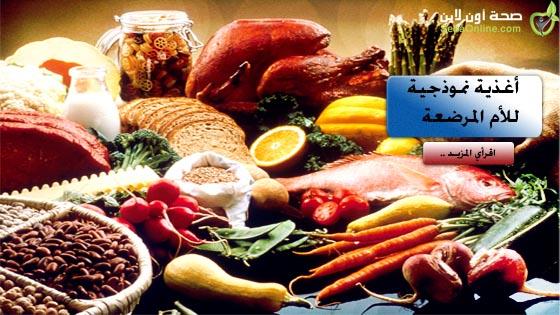 غذاء المرضعة ما هو أفضل غذاء للام المرضعة