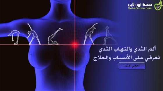 ألم الثدي والتهاب الثدي تعرفي على الأسباب والعلاج