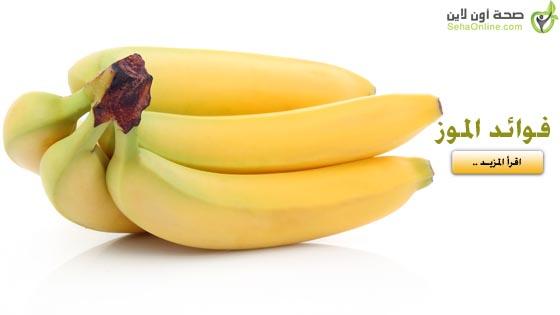 فوائد الموز ما هي أفضل عشر فوائد صحية للموز