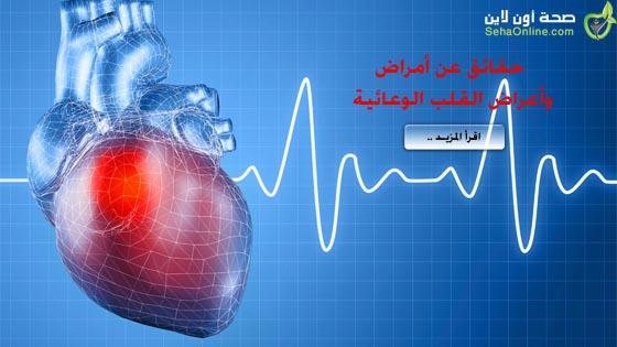 حقائق عن أمراض القلب الوعائية وأعراض أمراض القلب