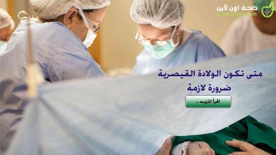 متى تكون الولادة القيصرية ضرورة لازمة
