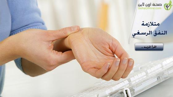 متلازمة النفق الرسغي أعراض وعلاج متلازمة النفق الرسغي