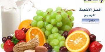أفضل أطعمة لإنقاص الوزن