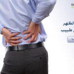 نصائح لعلاج آلام الظهر