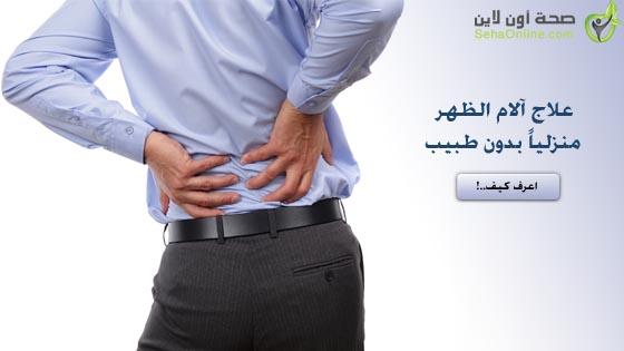 نصائح لعلاج آلام الظهر منزلياً بدون طبيب
