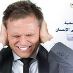 الآثار الصحية للضجيج