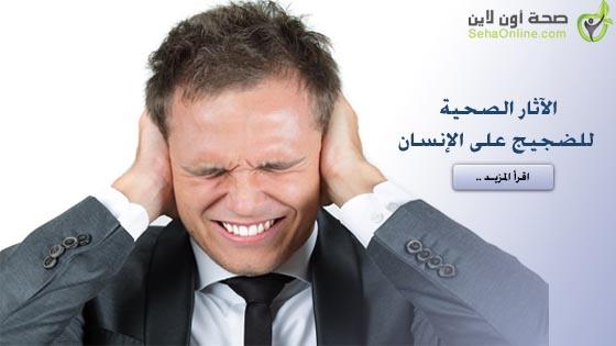 الآثار الصحية للضجيج على الإنسان