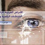 تأثير الموبايل على العين