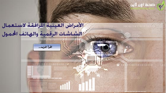 تأثير الموبايل على العين وطرق حماية العينين