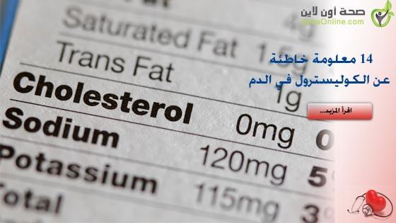 14 معلومة خاطئة عن الكوليسترول في الدم