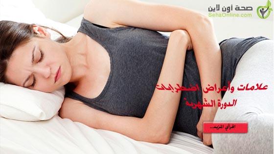 هل تعانين من أعراض الدورة الشهرية