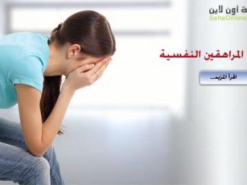 الأمراض النفسية عند المراهقين