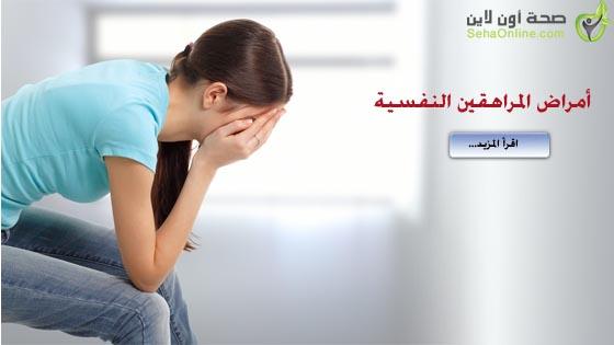 الأمراض النفسية عند المراهقين وأسبابها