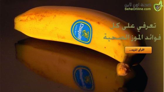 تعرفي على كل فوائد الموز الصحية