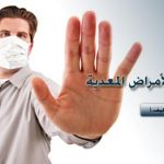 الإصابة بالأمراض المعدية