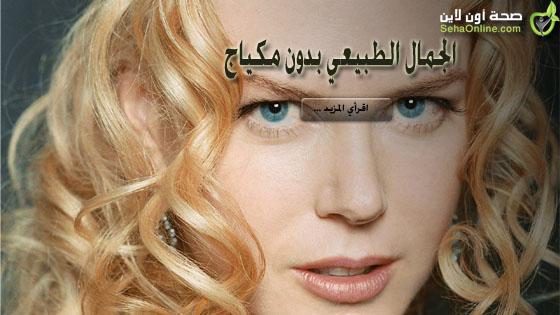 تسع طرق لزيادة الجمال الطبيعي