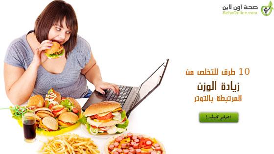 ثمان طرق للتخلص من زيادة الوزن المرتبطة بالتوتر والعصبية