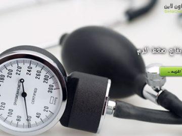 اعراض ارتفاع ضغط الدم
