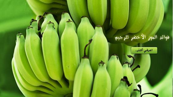 لماذا يعد الموز الأخضر أفضل وصفة لخسارة الوزن