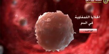 أسباب ارتفاع عدد الخلايا اللمفاوية