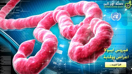 فيروس ايبولا اعراض الاصابة بفيروس ايبولا وطرق الوقاية