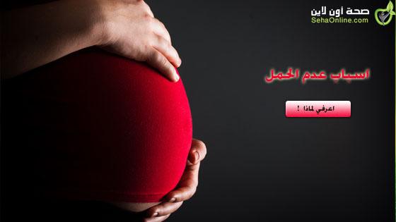 عدم الحمل تعرفي على أهم 6 أسباب لعدم الحمل