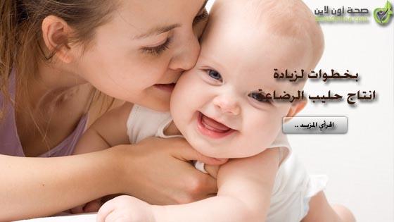كيف زيادة حليب الأم المرضع